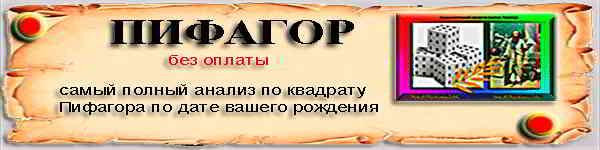 Квадрат Пифагора бесплатно онлайн