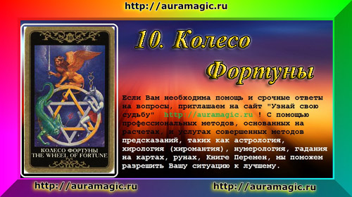 10 Колесо Фортуны