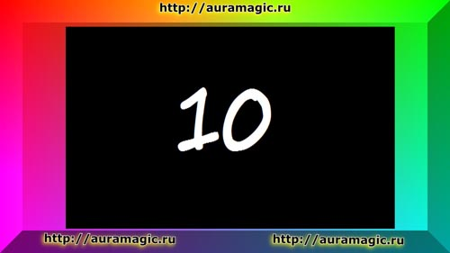 10 Цвет числа 10 (десять)