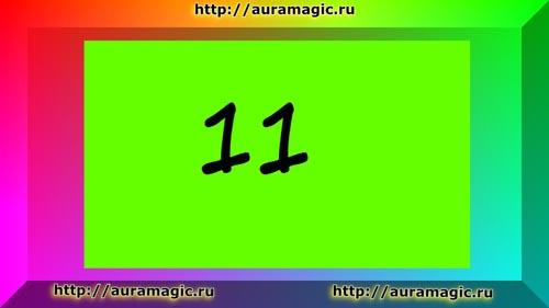 11 Цвет числа 11