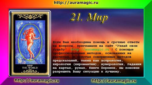 21 Мир