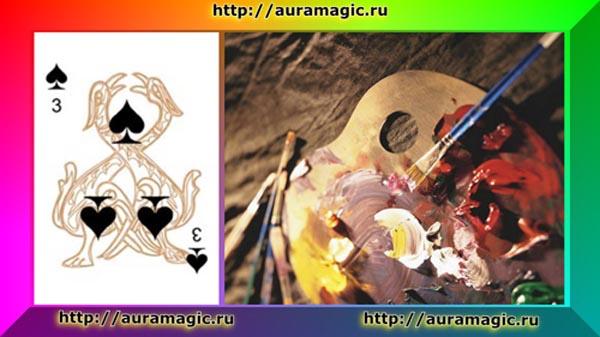 3♠ - Тройка Пик (карта Художника)
