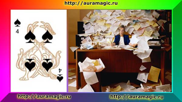 4♠ - Четверка Пик (карта удовлетворения от работы)