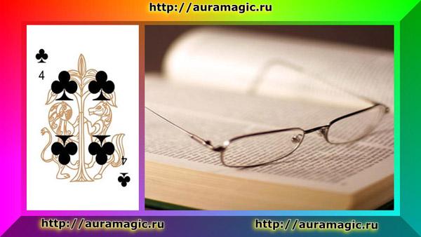 4♣ - Четверка Треф (карта Интеллектуального удовлетворения)