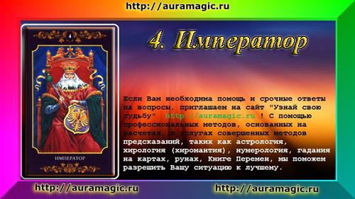 4 Император