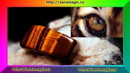 6 Тигровый глаз