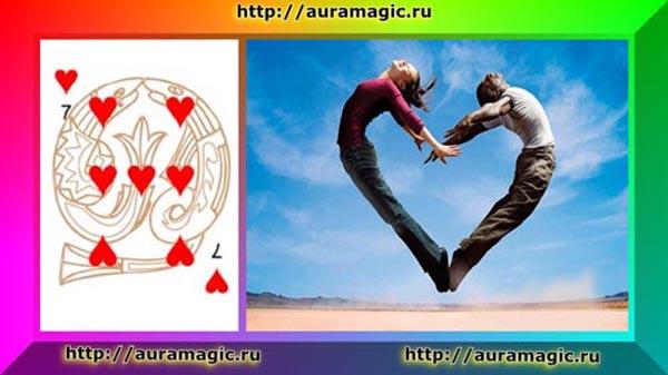 7♥ - Семерка Червей (кармическое значение - карта духовной Любви)