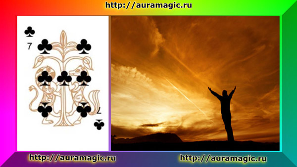 7♣ - Семерка Треф (кармическое значение - духовное знание)