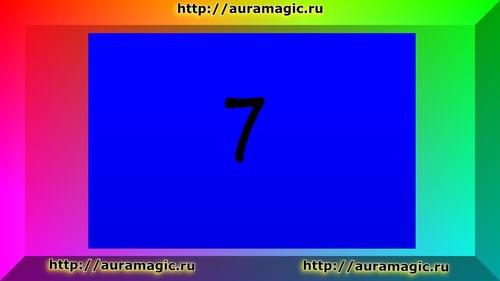7 Цвет числа 7
