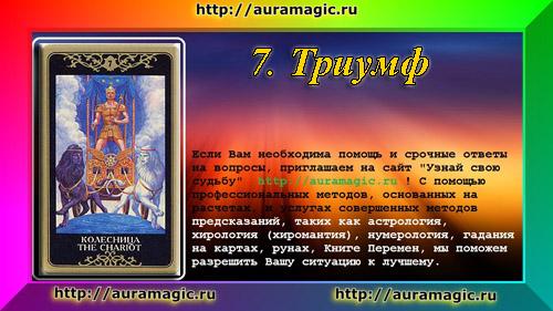 7 Триумф-Колесница