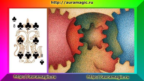 8♣ - Восьмерка Треф (кармическое значение - Умственная сила)