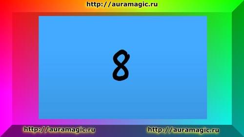 8 Цвет числа 8