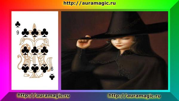 9♣ - Девятка Треф (кармическое значение - Универсальное знание)