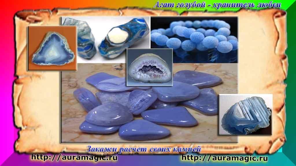 Агат голубой - хранитель любви