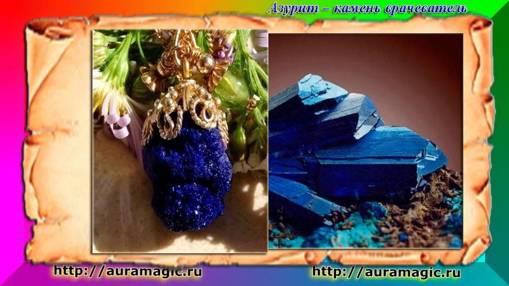 Азурит-–-камень-врачеватель