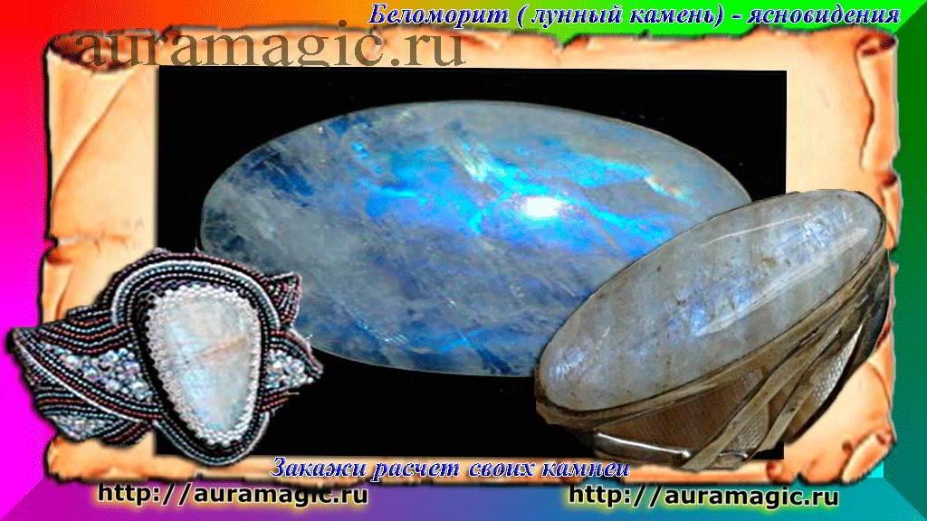 Беломорит-(-лунный-камень)---ясновидения