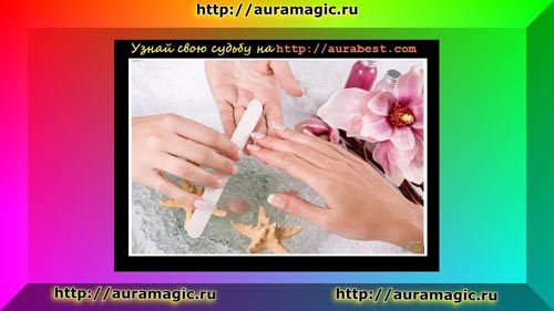 Магия Маникюра или лечение Цветом