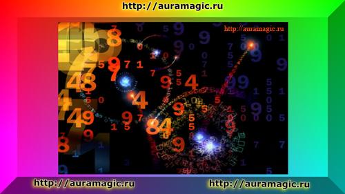 Нумерология или Магия числа