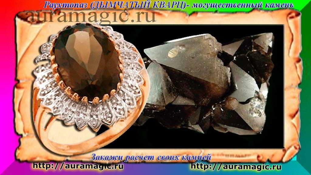 Раухтопаз-(ДЫМЧАТЫЙ-КВАРЦ)--могущественный-камень