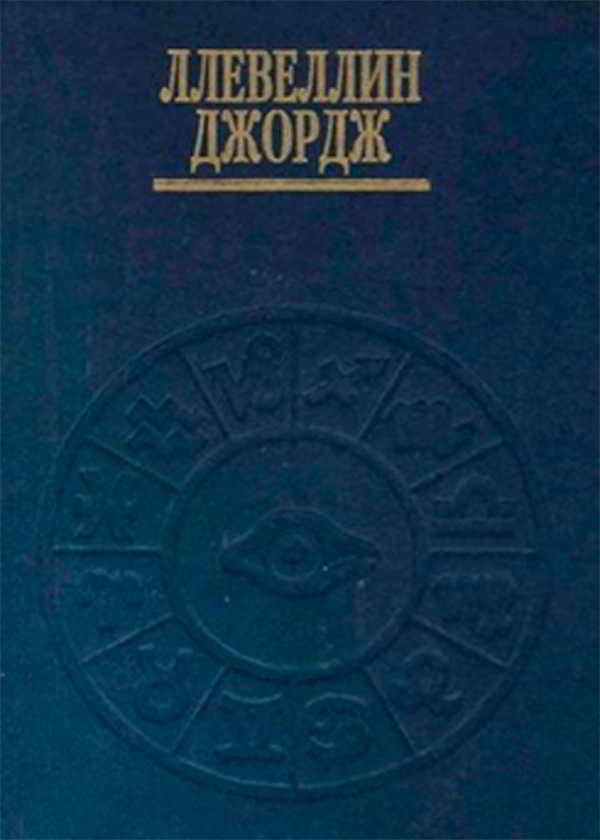 2016-Астрология