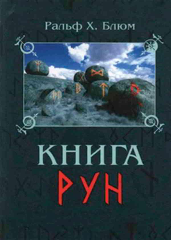 2016-Книга-рун-1