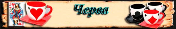 2016 Масть-Черва