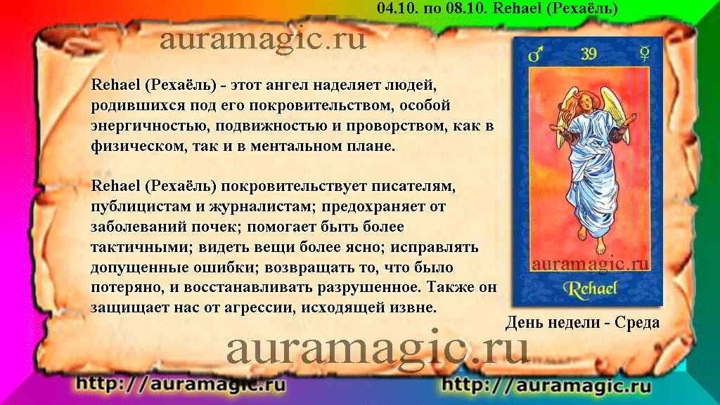 04.10. по 08.10. Rehael (Рехаёль)  ангел-хранитель