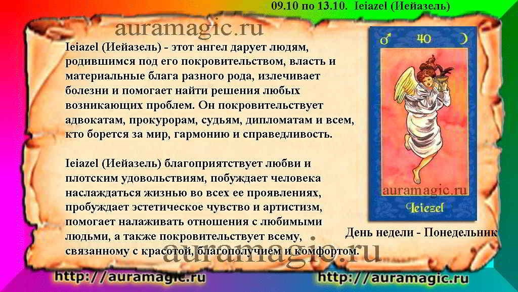 09.10. по 13.10. Ieiazel (Иейазель) ангел-хранитель