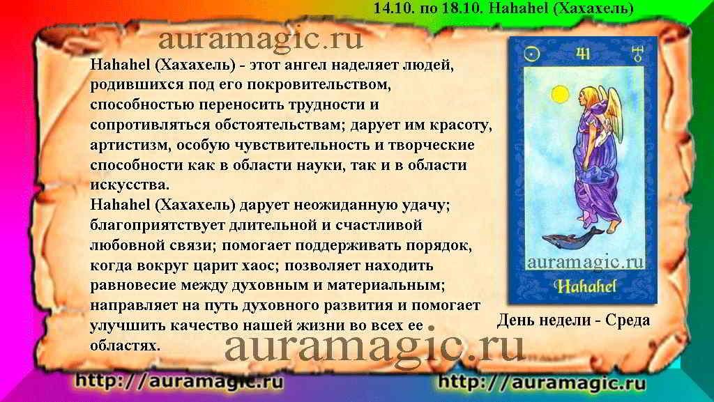 14.10. по 18.10. Hahahel (Хахахель) ангел-хранитель
