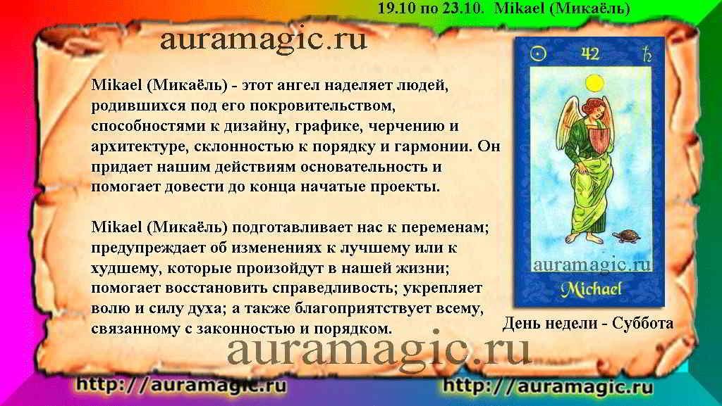 19.10. по 23.10. Mikael (Микаёль)  ангел-хранитель