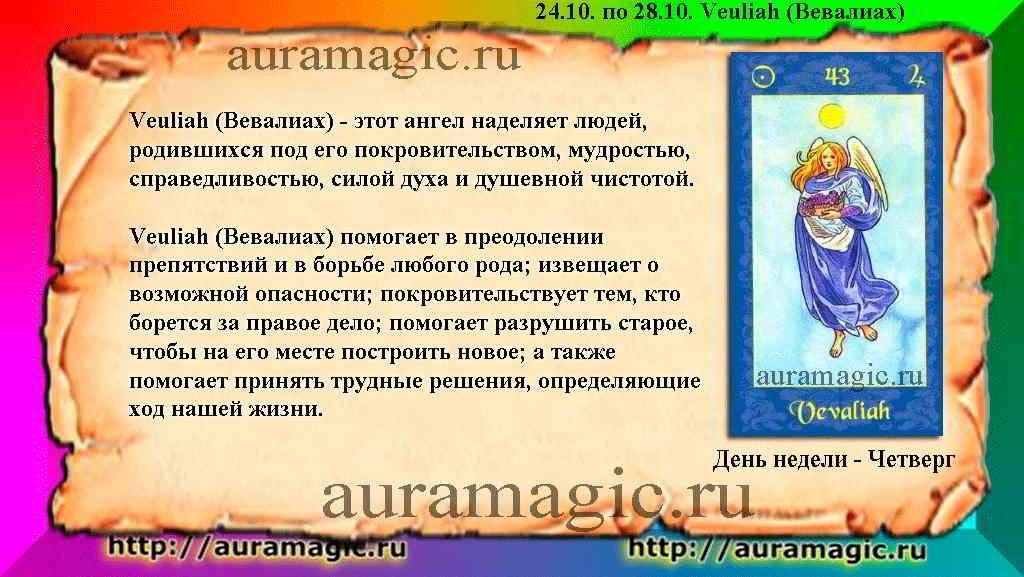 24.10. по 28.10. Vevaliah (Вевалиах)  ангел-хранитель
