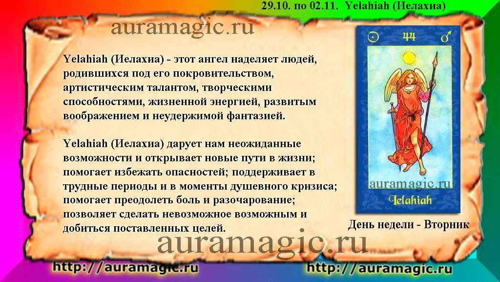29.10. по 02.11. Yelahiah (Иелахиа)  ангел-хранитель