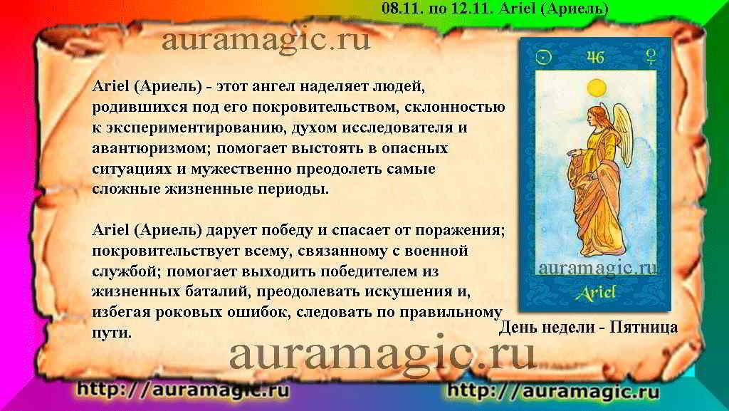 08.11. по 12.11. Ariel (Ариель) ангел-хранитель