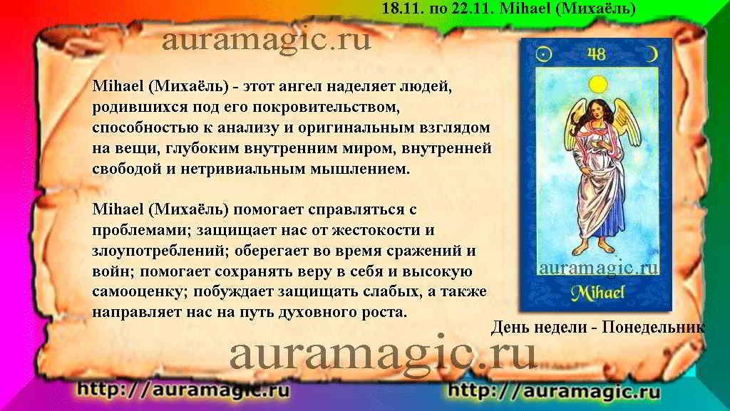 18.11. по 22.11. Mihael (Михаёль) ангел-хранитель