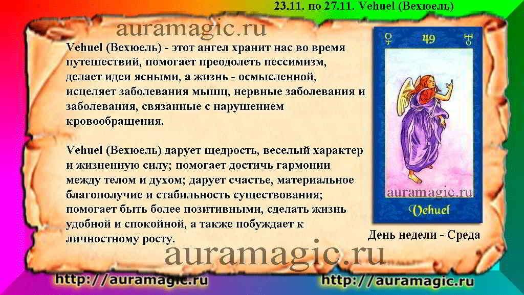 23.11. по 27.11. Vehuel (Вехюель)  ангел-хранитель
