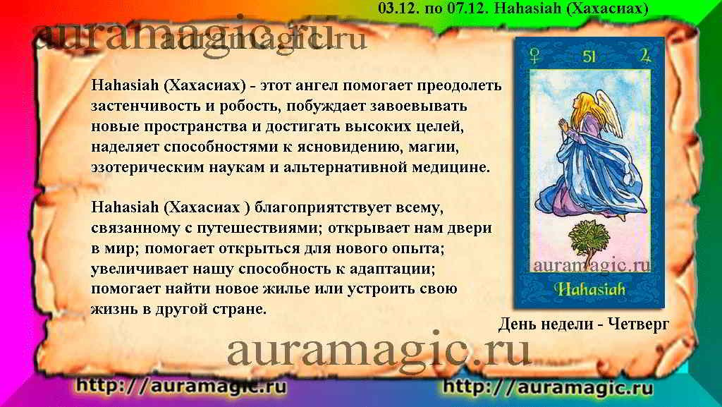 03.12. по 07.12. Hahasiah (Хахасиах) ангел-хранитель
