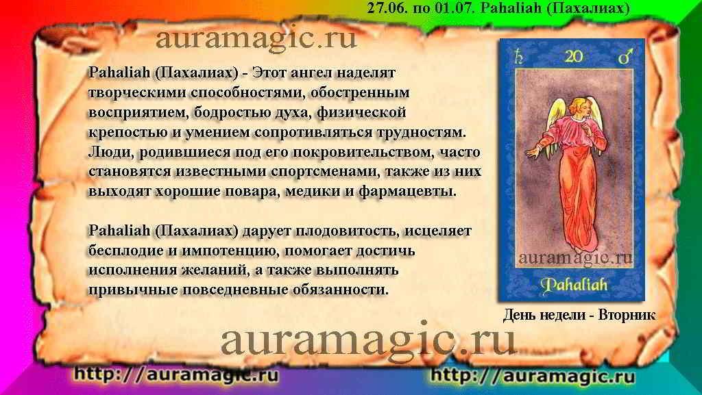 27.06. по 01.07. Pahaliah (Пахалиах) ангел-хранитель