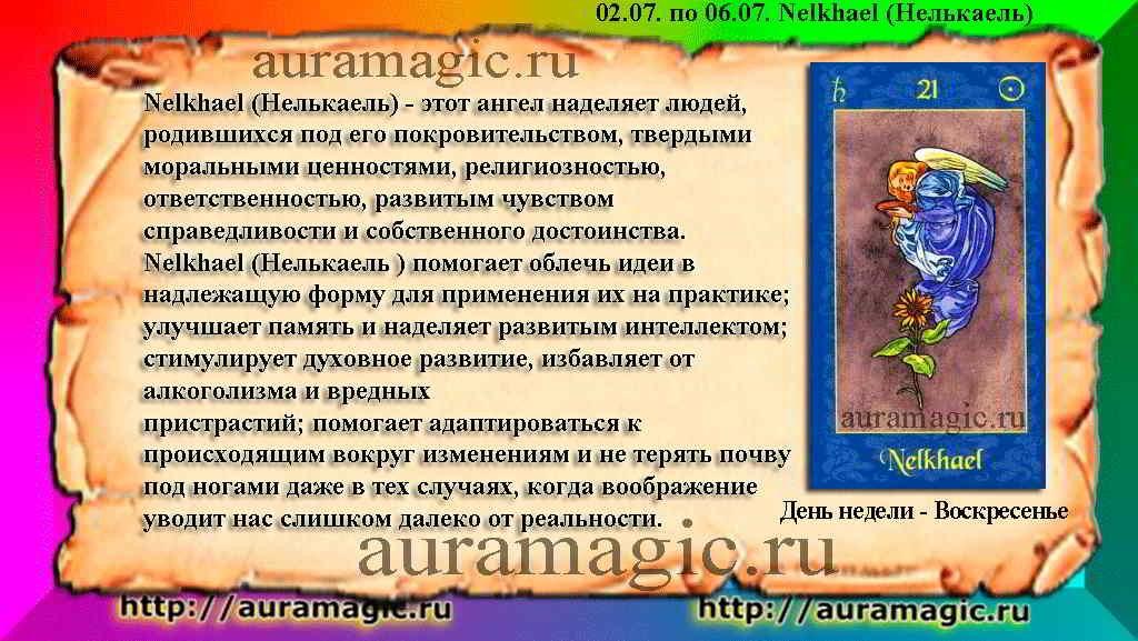 02.07. по 06.07. Nelkhael (Нелькаель) ангел-хранитель
