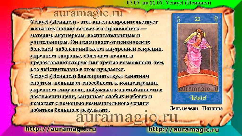 07.07. по 11.07. Yeiayel (Иеиаиел)  ангел-хранитель