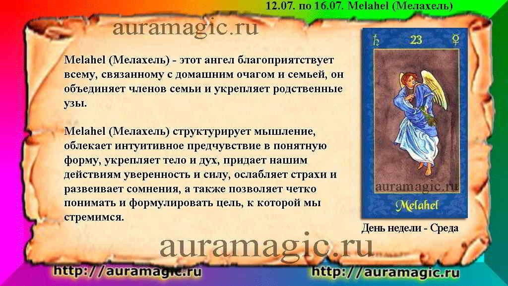 12.07. по 16.07. Melahel (Мелахель) ангел-хранитель