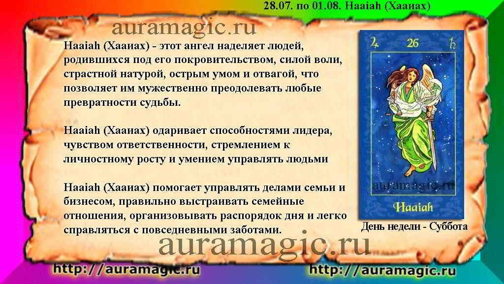 23.07. по 27.07. Nith-Haiah (Нит-Хаиах) ангел-хранитель
