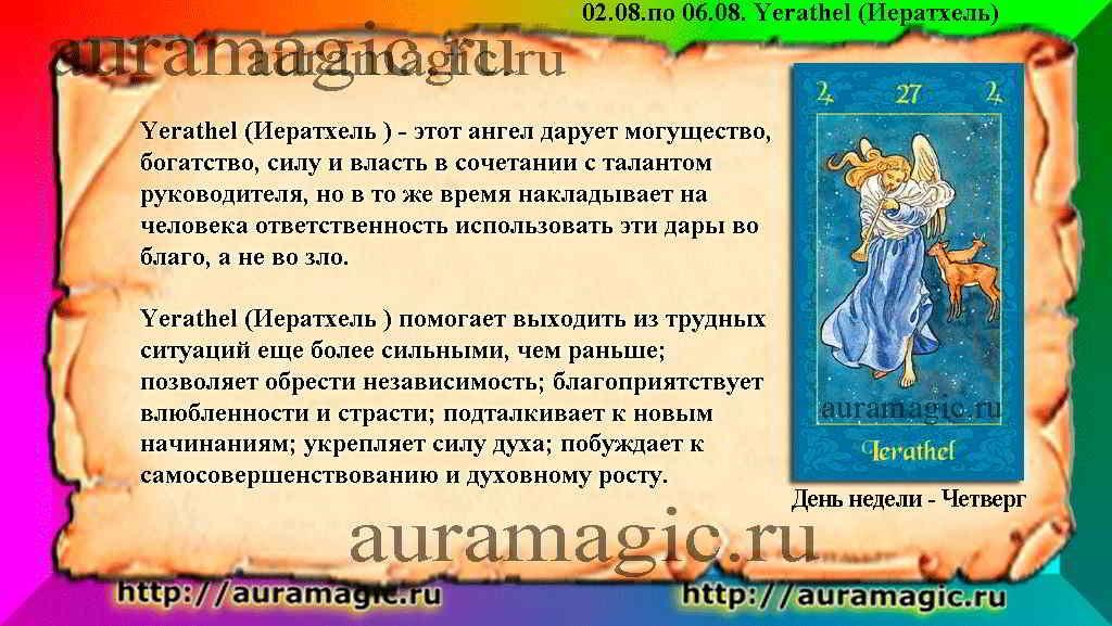 02.08.по 06.08. Yerathel (Иератхель) ангел-хранитель