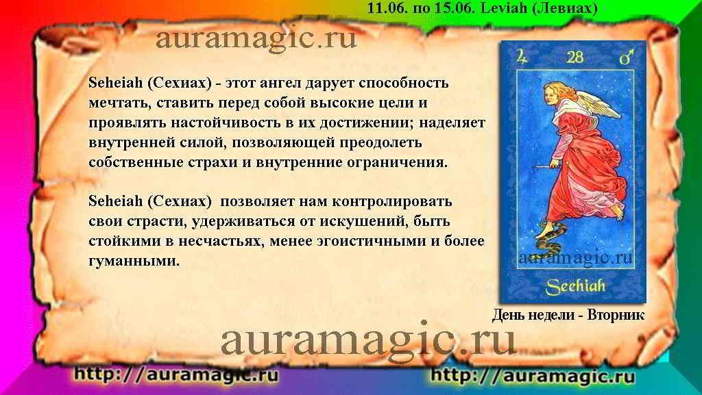 07.08. по 12.08. Seheiah (Сехиах)  ангел-хранитель
