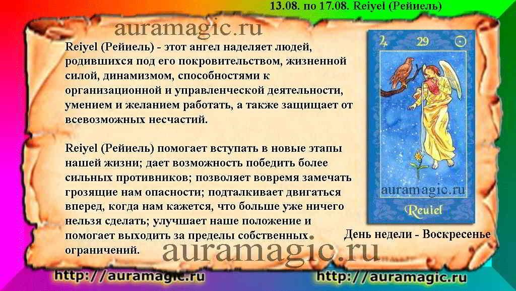 13.08. по 17.08. Reiyel (Рейиель) ангел-хранитель