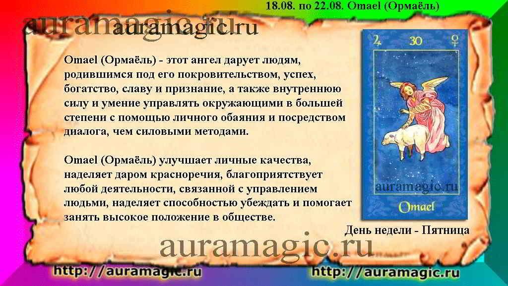 18.08. по 22.08. Omael (Ормаёль)  ангел-хранитель