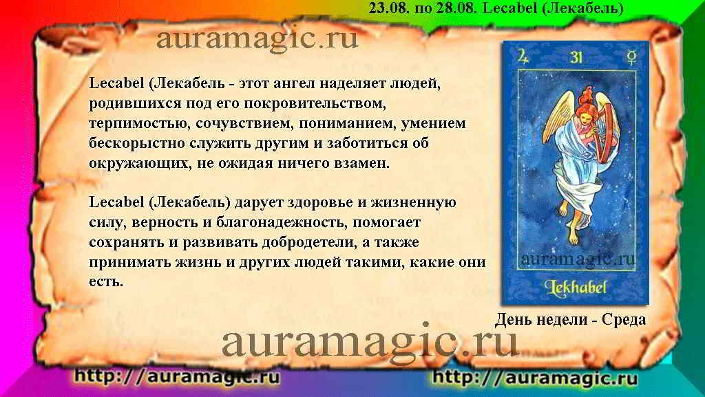 23.08. по 28.08. Lecabel (Лекабель) ангел-хранитель