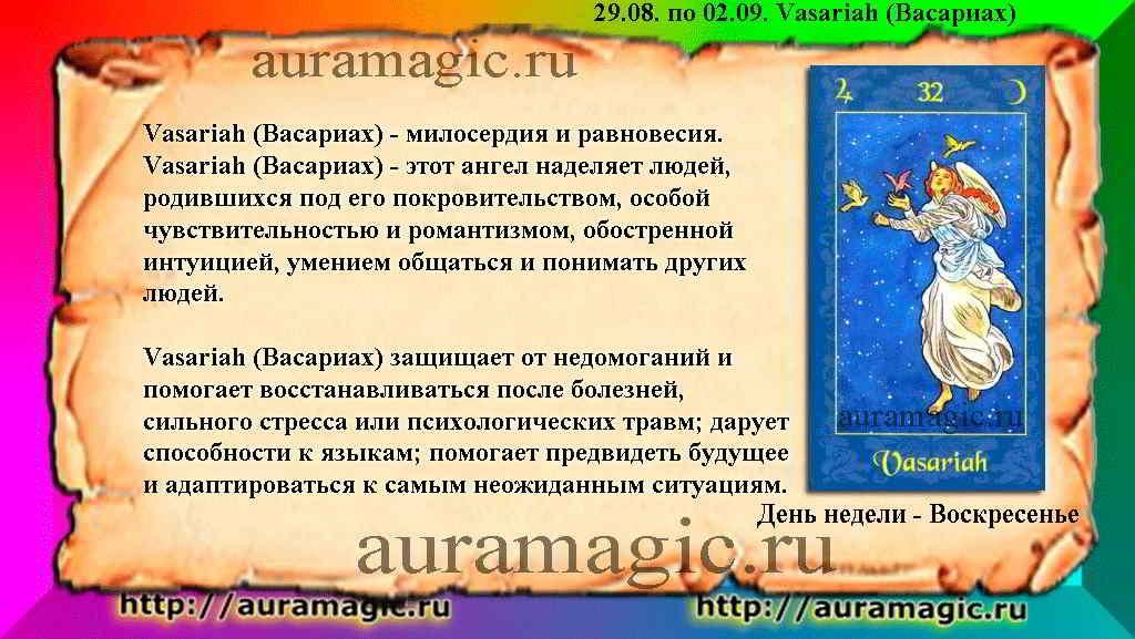 29.08. по 02.09. Vasariah (Васариах) ангел-хранитель