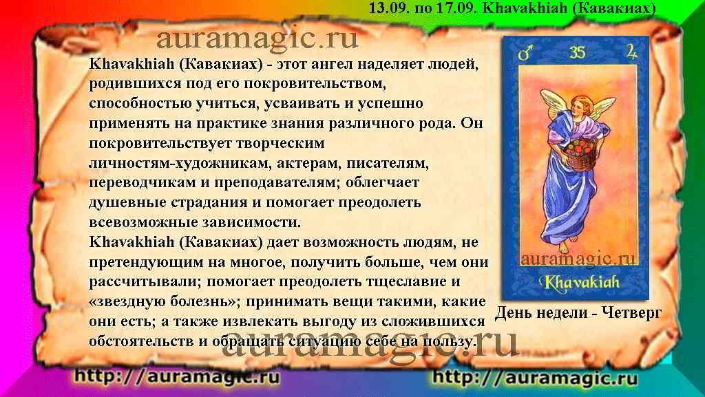 13.09. по 17.09. Khavakhiah (Кавакиах) ангел-хранитель