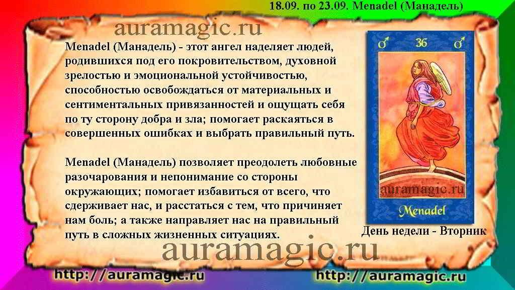 18.09. по 23.09. Menadel (Манадель) ангел-хранитель