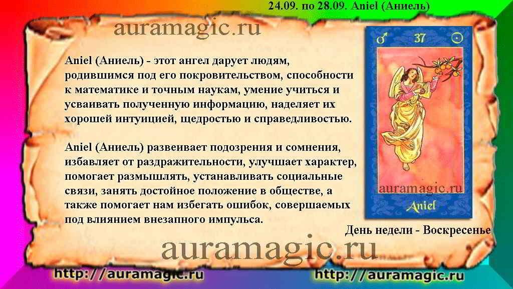 24.09. по 28.09. Aniel (Аниель) ангел-хранитель